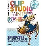 プロが教える!CLIP STUDIO PAINT PROの教科書