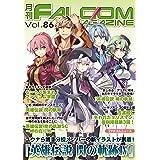 月刊ファルコムマガジン vol.86 (ファルコムBOOKS)