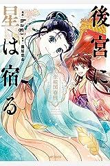後宮に星は宿る 2 ~金椛国春秋~ (MFコミックス ジーンシリーズ) Kindle版