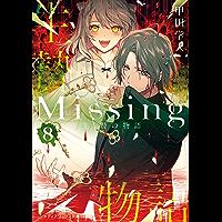 Missing8 生贄の物語 (メディアワークス文庫)