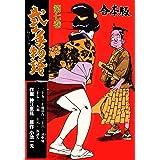 弐十手物語【合本版】7