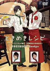 ときめきレシピ チャレンジクッキング編 ~松岡禎丞&島崎信長~ [DVD]