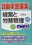 自動車整備業の経営と労務管理