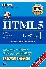 HTML教科書 HTML5レベル1 Kindle版