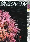 鉄道ジャーナル 2020年 05 月号 [雑誌]