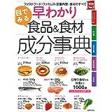 早わかり 目でみる食品&食材成分事典 (実用No.1シリーズ)