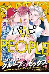 パリピ -party☆people- (ダリアコミックスe) Kindle版