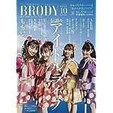 BRODY2020年10月号増刊 ももいろクローバーZ Ver.