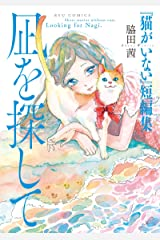 『猫がいない』短編集 凪を探して (RYU COMICS) Kindle版
