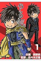 やる気クエスト(1) (純コミックス) Kindle版