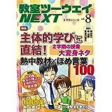 教室ツーウェイNEXT8号:「主体的学び」直結! 熱中教材・ほめ言葉100