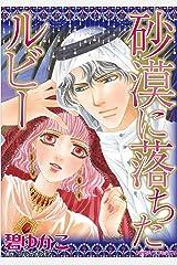 砂漠に落ちたルビー (ハーレクインコミックス) Kindle版