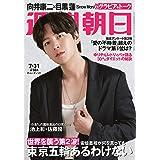 週刊朝日 2020年 7/31 号【表紙:チャン・グンソク】 [雑誌]
