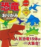 すごいぞ! 恐竜おりがみ―プリントおりがみがついているよ!