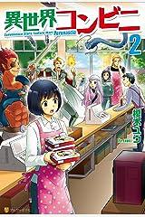 異世界コンビニ2 (アルファポリス) Kindle版