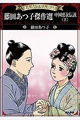 まんがグリム童話 藤田あつ子傑作選 中国悪女伝説 (2) Kindle版