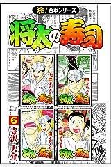 【極!合本シリーズ】 将太の寿司6巻 Kindle版