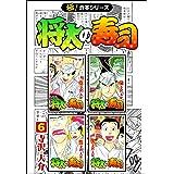 【極!合本シリーズ】 将太の寿司6巻