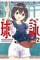 球詠 2巻 (まんがタイムKRコミックス) Kindle版