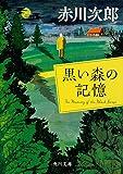 黒い森の記憶 (角川文庫)