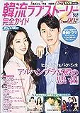 韓流ラブストーリー完全ガイド 美しい愛号 (COSMIC MOOK)