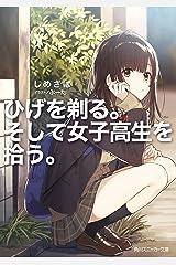 ひげを剃る。そして女子高生を拾う。【電子特別版】 (角川スニーカー文庫) Kindle版