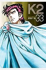 K2(33) (イブニングコミックス) Kindle版