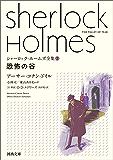 シャーロック・ホームズ全集7 恐怖の谷 (河出文庫)