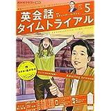NHKラジオ英会話タイムトライアル 2021年 05 月号 [雑誌]