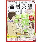 NHKラジオ中学生の基礎英語レベル1 2021年 05 月号 [雑誌]