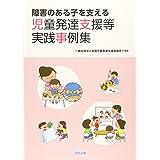 障害のある子を支える児童発達支援等実践事例集