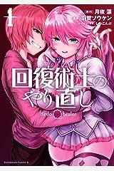 回復術士のやり直し(1) (角川コミックス・エース) Kindle版