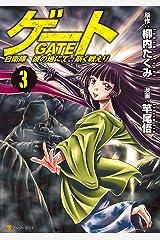 ゲート 自衛隊 彼の地にて、斯く戦えり3 (アルファポリスCOMICS) Kindle版