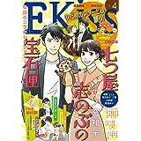 EKiss 2021年4月号[2021年2月25日発売] [雑誌]