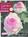 ガーデンダイアリー バラと暮らせば人生は倍楽しい Vol.2 (主婦の友ヒットシリーズ)