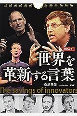 [日めくり]世界を革新する言葉 ([実用品]) 単行本(ソフトカバー)