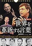 [日めくり]世界を革新する言葉 ([実用品])