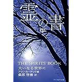 霊の書―大いなる世界に〈中〉