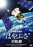 "NHK-DVD 小惑星探査機""はやぶさ""の軌跡"
