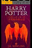 ハリー・ポッターと不死鳥の騎士団 - Harry Potter and the Order of the Phoenix…
