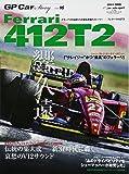 GP Car Story vol.16 フェラーリ412T2 (SAN-EI MOOK)