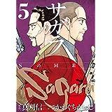 サガラ~Sの同素体~(5) (モーニングコミックス)