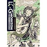 ログ・ホライズン (8) 雲雀(ひばり)たちの羽ばたき【ドラマCD付特装版】