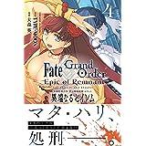Fate/Grand Order -Epic of Remnant- 亜種特異点IV 禁忌降臨庭園 セイレム 異端なるセイレム (4) (REXコミックス)