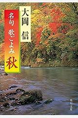 名句 歌ごよみ[秋] (角川文庫) Kindle版