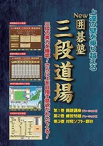 NEW 囲碁塾 三段道場