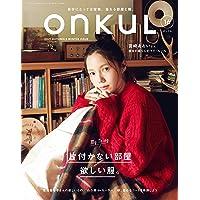 ONKUL オンクル vol.16 (ニューズムック)