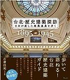 台北・歴史建築探訪 日本が遺した建築遺産を歩く