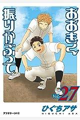 おおきく振りかぶって(27) (アフタヌーンコミックス) Kindle版