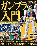NOMOKEN extra edition ガンプラ入門